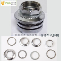 Electric Vehicle Accessories Electric Bicycle special high-precision eight-piece bowl tricycle pressure bearing steering bearings