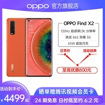 (To the high discount 800 limited time 24 issues interest-free ) OPPO Find X2 Dragon 865 dual-mode 5G flagship camera phone 120Hz ultra-sensor screen official flagship oppofindx2