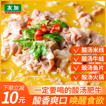 Youjia sour soup fat cow seasoning 100g*3 bags of Sichuan golden sour and spicy golden soup household seasoning package sauerkraut fish sauce