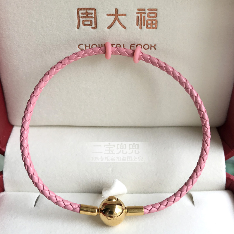 Zhou Dafu leather rope pink bracelet rope can be paired with cherry blossom series fine cow leather original original counters