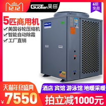 WG-05H s Air Energy water heater Commercial 5P machine Hotel hotels Air source heat pump household heating