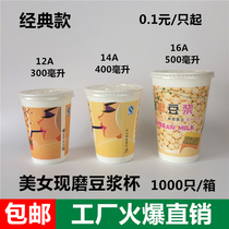 Thickened 500ML Disposable Soybean Milk paper cup beauty freshly ground soybean milk cup 1000 box hot selling