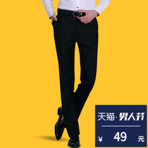 Slim fit black Business Casual work Han Edition dress pants