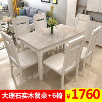 Marble dining chair combination of modern minimalist rectangular household Dining Table 6 people 4 people small apartment solid wood dining table
