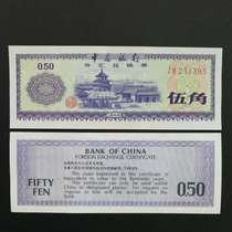 In 1979 the Chinese bank foreign exchange coupon wujiao 0 5 yuan foreign exchange coupon 5 Five-Star torch watermark 8 products