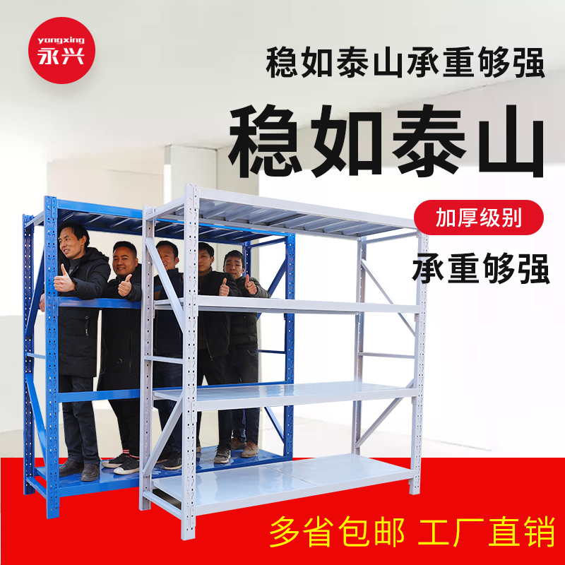 Shelf shelf multi-storey warehouse free combination of household storage display racks to collect cleared steel iron frame
