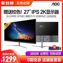 (12 gifts on the same day) AOC 2K display 27-inch IPS screen ultra-thin narrow-sided HD drawing design competitive game PS4 laptop screen Q2789 non-4K 24 32