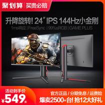 (当天发货 抢12大礼)PANDA 熊猫24英寸IPS小金刚144HZ电竞显示器1ms游戏吃鸡升降旋转PS4液晶电脑显示屏27