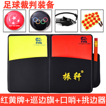 Vibration Xuan football match red and yellow card side flag pick side whistle referee equipment side