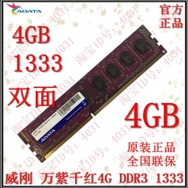 Packet Postal Weigang Four-Dimensional Four-Dimensional DDR3 13334gb Desktop Memory Compatibility 1600