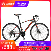 Permanent road car bike racing Ultra Light road race 700c flat turn change crash man break wind straight disc brake