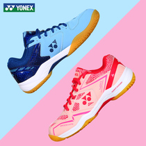 Yonex badminton shoes womens YY professional non-slip breathable training sports shoes lightweight shock absorption
