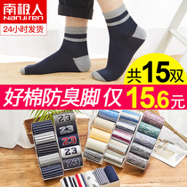 Antarctic man Middle barrel deodorant invisible thickened winter boat socks