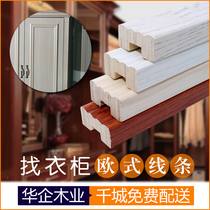 China Enterprise Wood Line paint free plate Ecological board supporting solid wood decorative strip Roman column cabinets cabinet closing line