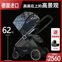 German imports Cyrek strollers with high views of two-way lightweight folding strollers can be seated and boarded