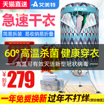 Amy special dryer household quick-drying clothes dryer baby drying racks dormitory round clothes dryer