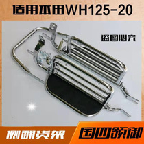 Applicable to Honda IV EFI WH125-20 collar Royal Prince big foot pedal rollover folding load large shelves