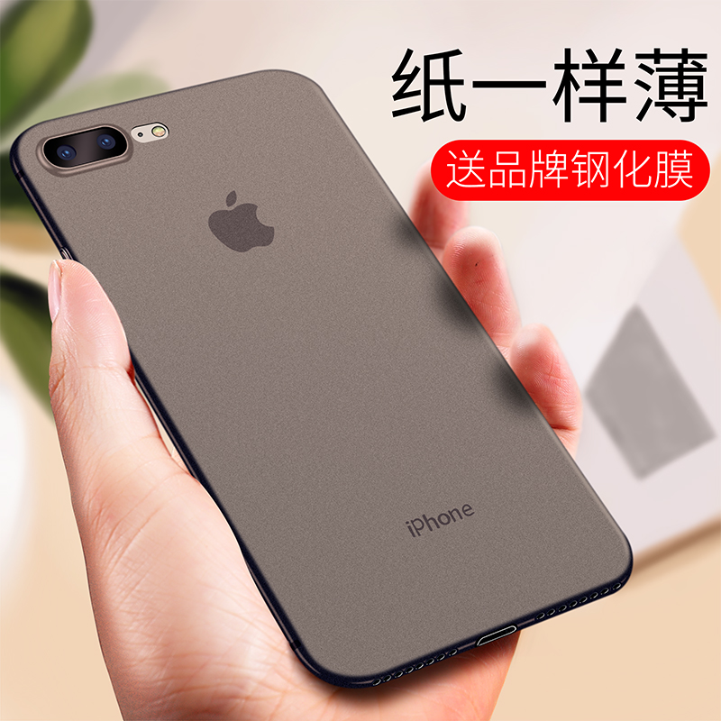 Apple 8plus mobile phone shell iphone7 sets of ultra-thin matte hard shell tide male 8 all-inclusive shatter-resistant 7plus female simple