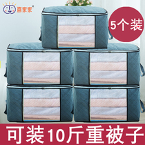 Storage bag finishing Bag clothes Quilt packing Artifact quilt bag clothing moving luggage super large moisture-proof