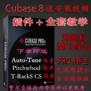 Cubase8 Chinese version, arranger, mixing, recording software, audio source plug-in tutorial, computer music production software