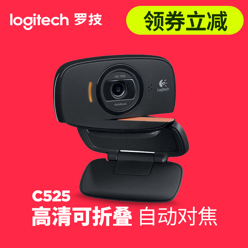 Logitech C525 HD camera YY anchor computer camera 8 million pixel autofocus with microphone