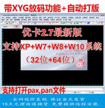 Yuka 2.8 2.7 clothing CAD playing software XYG way code discharge YUKA traditional support win10.