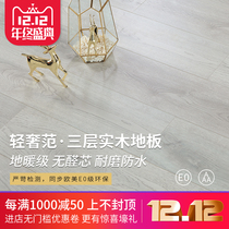 E0 class environmental protection Nordic Grey Oak plate 15mm three-storey parquet flooring multi-layer waterproof floor heating