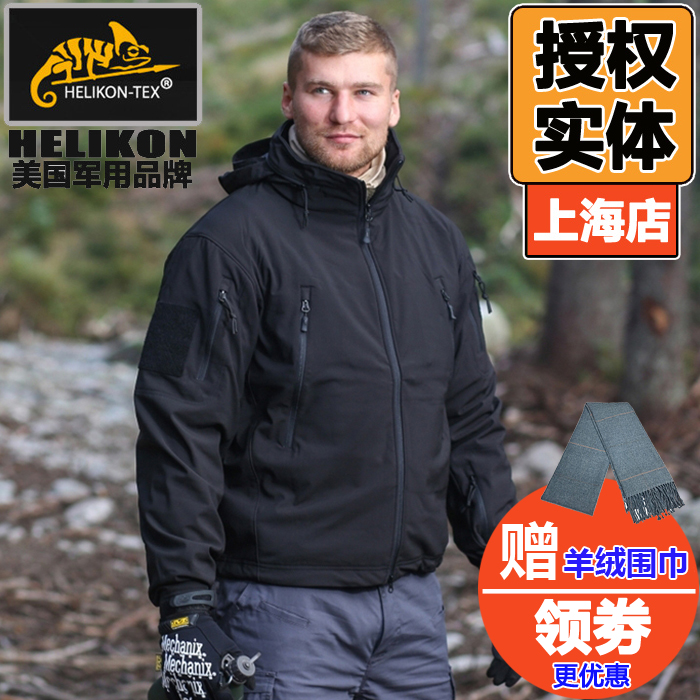 Authorized genuine helikon Helican Musketeer soft shell Andes shark skin I am a special forces jacket
