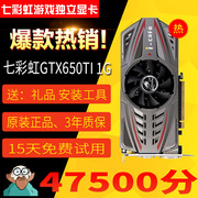 Shipping original genuine GTX650ti 1GD5 desktop computer independent game graphics 2g650 75 seconds