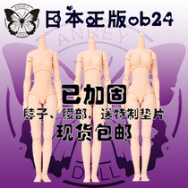 Butterfly]Reinforced Japan ob24 blyte small Buwa new plain body female body general muscle white muscle large medium and small soft chest