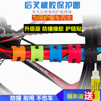 Highway truck self-protective chain sticker chain protection sleeve rear fork anti-collision rubber Protection Circle Mountain bike Equipment