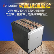 60V40AH Lithium Iron Phosphate battery pack 48v72v80ah-100ah120ah electric tricycle Power Battery