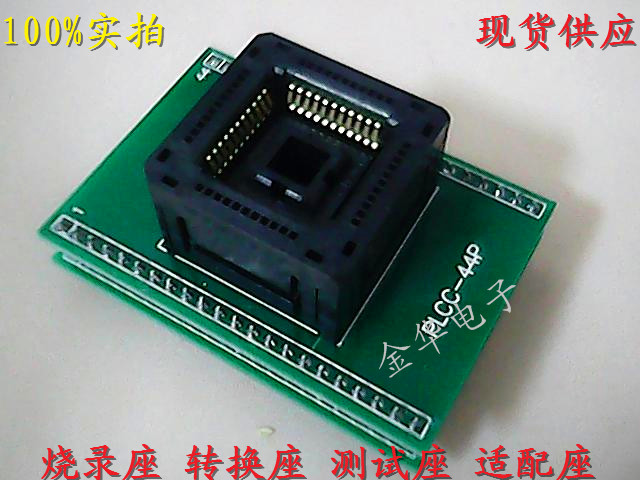 Burning Block IC Test Block Adaptor Block Conversion Block PLCC-44P PLCC44 Patch To DIP40 Spot