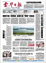 Jinhua Daily Evening News Zhejiang newspaper report on the loss of lost statement liquidation and capital Reduction notice