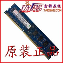 HY/Hyundai/Hailishi DDR3 2G 1333 Desktop Memory Bar 3rd Generation 10600 Compatible 1066