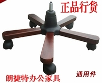 Large liner five-star gas rod decorative set four in Unity boss Chair Large class chair accessories