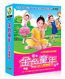 Children song and dance genuine dvd disc gold childhood - kindergarten six one dance textbook CD