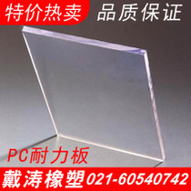 PC Endurance Board Ultra hard Transparent board outdoor rain Shed Board PC plastic Board 1mm 2mm 3mm 5mm