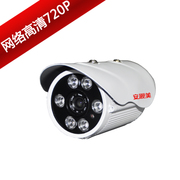 As the United States and an 720P million HD network camera ASM-HD89110H camera probe 100W