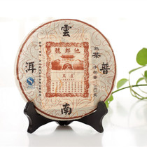 Limited purchase of 357 grams of ripe tea cakes from Pu'er Tea in Talang Gong Road, Mojiang Twin Town, Yunnan Province for more than 10 years