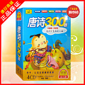 Tang poetry 300 4CD Listen: let the baby eyes more clever bilingual kindergarten series