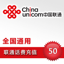 National General Unicom 50 yuan China Union call fee recharge instant to the account to pay automatic recharge seconds recharge payment