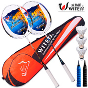 WITESS genuine badminton racket 2 adult offensive type couples double beat ultra light feather ymqp bag