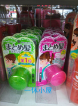 Japanese Utena new styling fixed hair cream wax 13g Moisturizing Repair Two-color optional notes