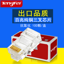 Tengfei pure copper crystal computer network cable connector ultra-five 8-core rj45 antioxidant network cable crystal head 包邮