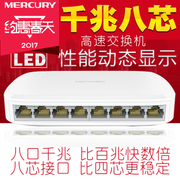Mercury 8 Gigabit Ethernet switch 1000M network monitoring eight home network splitter shunt switch
