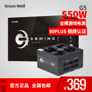 The Great Wall power rated 550W power desktop power supply of the power supply 600W power module power game console