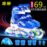 Lu Shi skates children full set of skates skates adult skating shoes for men and women with adjustable flash