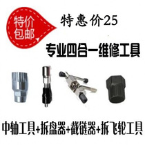 Special Bicycle Repair Tool Set disassembly shaft tool cutting chain flywheel disc disassembly tool four in Oneness