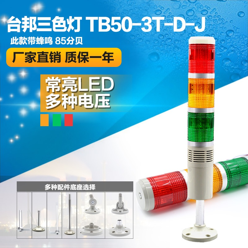 Taibang Multi-layer Warning Lamp Tri-color Machine Tool Tower Lamp TB50-3T-D-J LED with Sound 24V220V